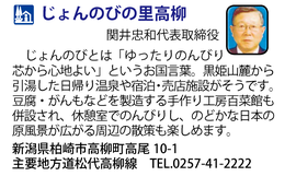 道の駅「じょんのびの里高柳」 新潟県柏崎市