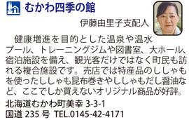 道の駅「むかわ四季の館」 北海道むかわ町