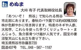 道の駅「めぬま」 埼玉県熊谷市