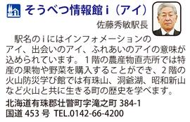 道の駅「そうべつ情報館i(アイ)」 北海道壮瞥町