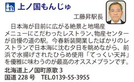 道の駅「上ノ国もんじゅ」  北海道上ノ国町