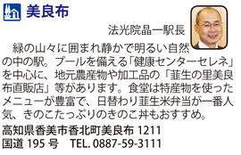 道の駅「美良布」 高知県香南市