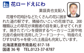 道の駅「花ロードえにわ」 北海道恵庭市