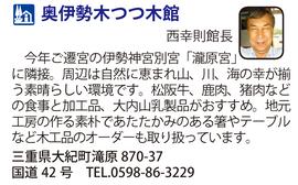 道の駅「奥伊勢木つつ木館」 三重県大紀町