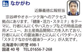 道の駅「なかがわ」 北海道中川町