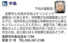 道の駅「中条」 長野県長野市