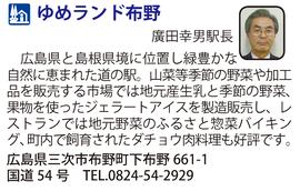 道の駅「ゆめランド布野」 広島県三次市