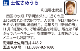 道の駅「土佐さめうら」 高知県土佐町