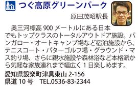 道の駅「つぐ高原グリーンパーク」 愛知県設楽町