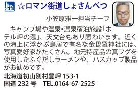 道の駅「☆ロマン街道しょさんべつ」 北海道初山別村
