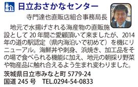 道の駅「日立おさかなセンター」 茨城県日立市