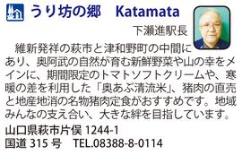 道の駅「うり坊の郷 Katamata 」 山口県萩市