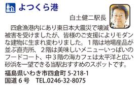 道の駅「よつくら港」 福島県いわき市