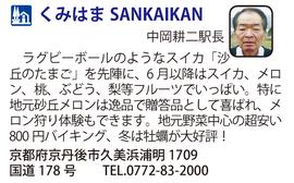 道の駅「くみはまSANKAIKAN」 京都府京丹後市