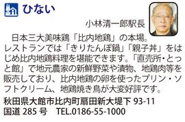 道の駅「ひない」 秋田県大館市