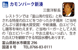 道の駅「カモンパーク新湊」 富山県射水市