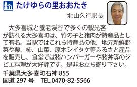 道の駅「たけゆらの里おおたき」 千葉県大多喜町
