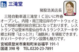 道の駅「三滝堂」 宮城県登米市