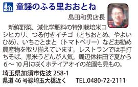 道の駅「童謡のふる里おおとね」 埼玉県加須市
