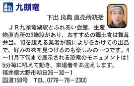 道の駅「九頭竜」 福井県大野市