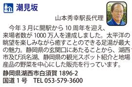 道の駅「潮見坂」 静岡県湖西市