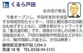 道の駅「くるら戸田」 静岡県沼津市