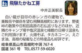 道の駅「飛騨たかね工房」 岐阜県高山市