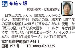 道の駅「布施ヶ坂」 高知県津野町