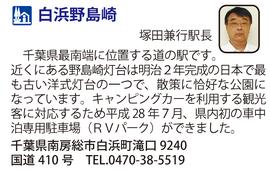 道の駅「白浜野島崎」 千葉県南房総市
