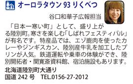 道の駅「オーロラタウン93りくべつ」 北海道陸別町