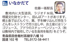 道の駅「いなかだて」 青森県田舎館村