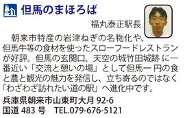道の駅「但馬のまほろば」 兵庫県朝来市