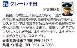道の駅「クレール平田」 岐阜県海津市