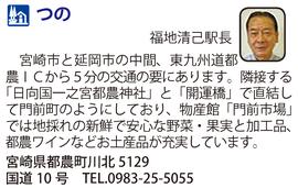 道の駅「つの」 宮崎県都農町