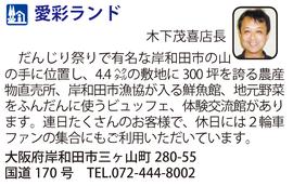 道の駅「愛彩ランド」 大阪府岸和田市