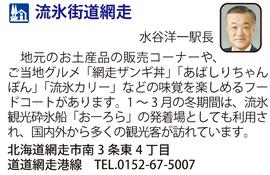 道の駅「流氷街道網走」 北海道網走市