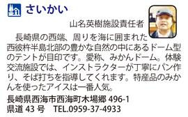 道の駅「さいかい」 長崎県西海市