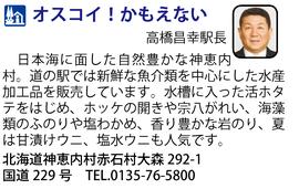 道の駅「オスコイ!かもえない」 北海道神恵内村