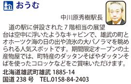 道の駅「おうむ」 北海道雄武町