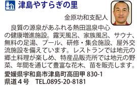 道の駅「津島やすらぎの里」 愛媛県宇和島市