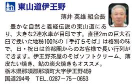 道の駅「東山道伊王野」 栃木県那須町