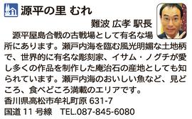 道の駅「源平の里 むれ」 香川県高松市