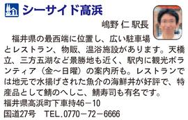 道の駅「シーサイド高浜」 福井県高浜町