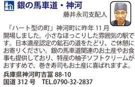 道の駅「銀の馬車道・神河」 兵庫県神河町