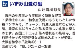 道の駅「いずみ山愛の里」 大阪府和泉市