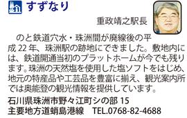 道の駅「すずなり」 石川県珠洲市