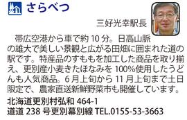 道の駅「さらべつ」 北海道更別村