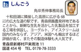 道の駅「しんごう」 青森県新郷村