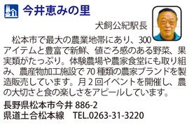 道の駅「今井恵みの里」 長野県松本市
