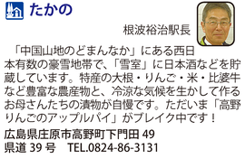 道の駅「たかの」 広島県庄原市